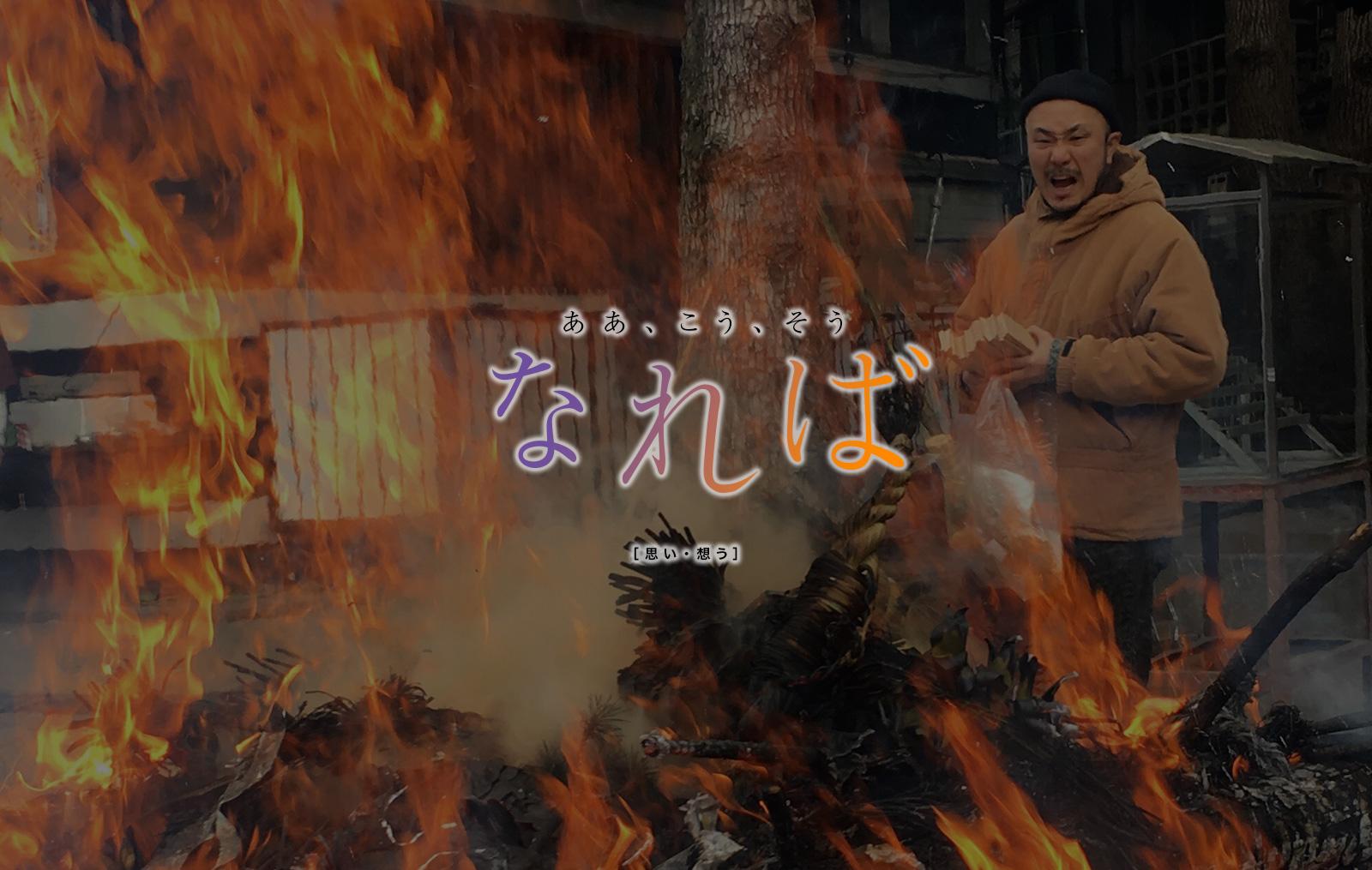 忘年木を聖なる炎 ブッダファイヤーでお焚き上げしてきました!